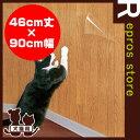 ツメ傷 保護シート IN-4601C 46丈 90cm幅 透明 【粘着タイプ】明和グラビア ▼a ペット 犬 ドッグ 猫 キャット