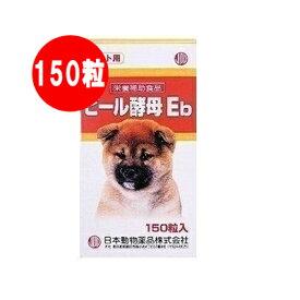 ビール酵母Eb 150粒 ニチドウ▼a ペット フード ドッグ 犬 サプリメント