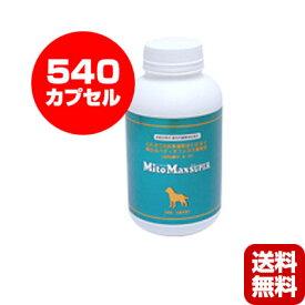 送料無料・同梱可 マイトマックス・スーパー 中型・大型犬用 540カプセル 共立製薬 ▼b ペット フード 犬 ドッグ サプリメント
