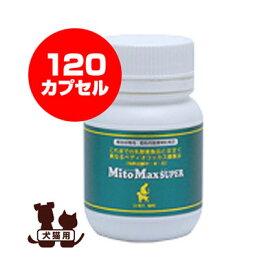 マイトマックス・スーパー 小型犬・猫用 120カプセル 共立製薬 ▼b ペット フード 犬 ドッグ 猫 キャット サプリメント