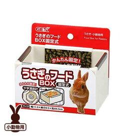 GEX うさぎのフード BOX固定式 ジェックス ▼a ペット グッズ 小動物 食器・給水器