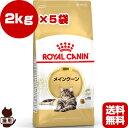 FBN メインクーン 2kg×5袋 ロイヤルカナン▼g ペット フード キャット 猫 アダルト フィーラインブリードニュートリション送料無料・…