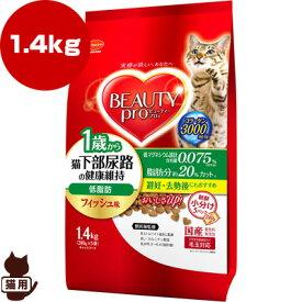 BEAUTY pro ビューティープロ 猫下部尿路の健康維持 低脂肪 1歳から おいしいフィッシュ味 室内猫用 毛玉対応 1.4kg 日本ペットフード ▼a ペット フード 猫 キャット ドライ