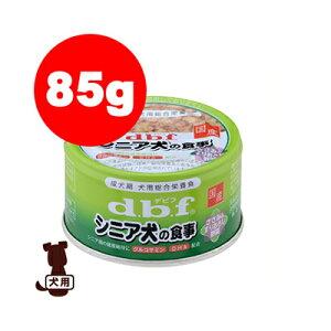 シニア犬の食事 ささみ&すりおろし野菜 85g デビフ dbf ▼a ペット フード 犬 ドッグ ウェット 缶詰