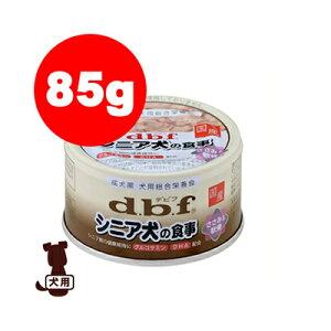 シニア犬の食事 ささみ&軟骨 85g デビフ dbf ▼a ペット フード 犬 ドッグ ウェット 缶詰