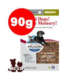 ■Gray Muzzle ハッピー メモリー 脳神経系サポート 90g アークナチュラルズ ▼g ペット フード 犬 ドッグ 猫 キャット トリーツ サプリメント 栄養補助食品