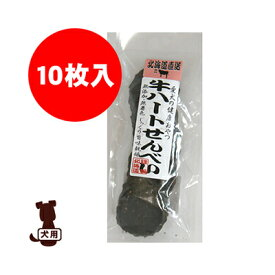 ☆牛ハートせんべい 10枚 T・Iコーポレーション ▼g ペット フード 犬 ドッグ おやつ