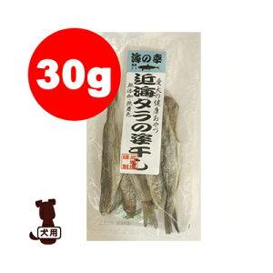 ☆近海タラの姿干し 30g T・Iコーポレーション ▼g ペット フード 犬 ドッグ おやつ