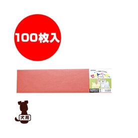 ☆セットペーパーカラー 大 100枚入 赤 現代製薬 ▼g ペット グッズ 犬 ドッグ
