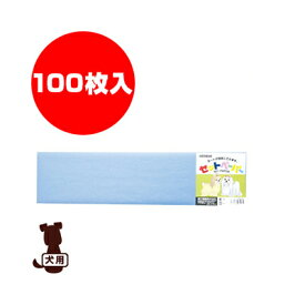 ☆セットペーパーカラー 大 100枚入 青 現代製薬 ▼g ペット グッズ 犬 ドッグ
