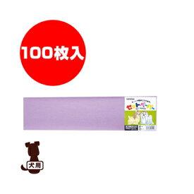 ☆セットペーパーカラー 大 100枚入 紫 現代製薬 ▼g ペット グッズ 犬 ドッグ