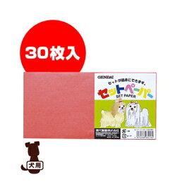 ■セットペーパーカラー 小 30枚入 赤 現代製薬 ▼g ペット グッズ 犬 ドッグ