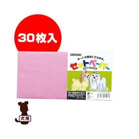 ■セットペーパーカラー 小 30枚入 ピンク 現代製薬 ▼g ペット グッズ 犬 ドッグ