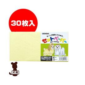 ■セットペーパーカラー 小 30枚入 黄 現代製薬 ▼g ペット グッズ 犬 ドッグ
