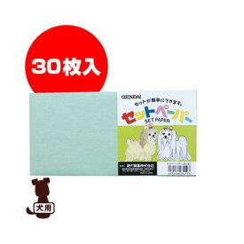■セットペーパーカラー 小 30枚入 緑 現代製薬 ▼g ペット グッズ 犬 ドッグ