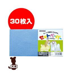 ■セットペーパーカラー 小 30枚入 青 現代製薬 ▼g ペット グッズ 犬 ドッグ