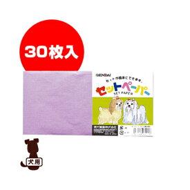 ■セットペーパーカラー 小 30枚入 紫 現代製薬 ▼g ペット グッズ 犬 ドッグ