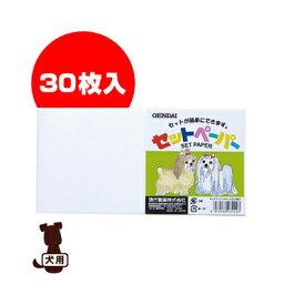 ■セットペーパーカラー 小 30枚入 白 現代製薬 ▼g ペット グッズ 犬 ドッグ