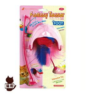 ファンタジー・ティーザー フット ピンク ファンタジーワールド ▼w ペット グッズ 猫 キャット おもちゃ