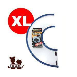 エリザベスカラー VETカラー XL ブルー ファンタジーワールド ▼w ペット グッズ 犬 ドッグ 猫 キャット