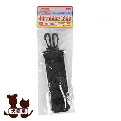 ショルダーベルト プラスチックフック ブラック ファンタジーワールド ▼w ペット グッズ 犬 ドッグ 猫 キャット キャリー