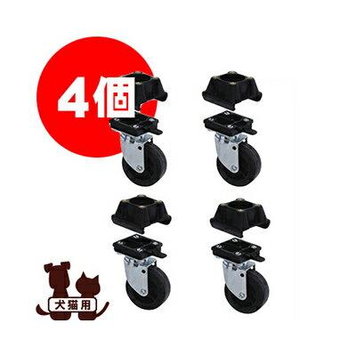 ferplast ファープラスト アトラス 50〜70車輪 4個入り ブラック ファンタジーワールド ▼w ペット グッズ 犬 ドッグ 猫 キャット キャリー タイヤ
