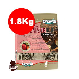 ■ADDICTION アディクション ビバ・ラ・ベニソン グレインフリー キャットフード 1.8kg Y.K.エンタープライズ ▼g ペット フード 猫 キャット