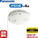 【あす楽対応】【送料無料】Panasonic SHK38455 薄型けむり当番4個セット▼住宅用火災警報器/火災報知機(火災報知器…