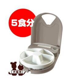 ○☆おるすばんフィーダーデジタル 5食分 ▼g ペット グッズ 犬 ドッグ 猫 キャット 自動給餌器 送料無料・同梱可