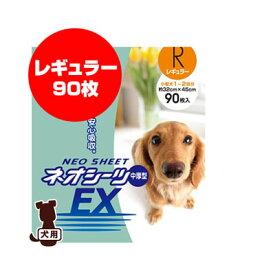 ネオシーツEX 中厚型 レギュラー 90枚 コーチョー ▼a ペット グッズ 犬 ドッグ トイレ