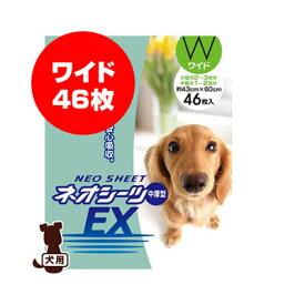 ネオシーツEX 中厚型 ワイド 46枚 コーチョー ▼a ペット グッズ 犬 ドッグ トイレ