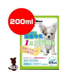 わんちゃんの国産牛乳 1歳までの成長期用 200ml ドギーマンハヤシ ▼a ペット フード 犬 ドッグ ミルク 国産