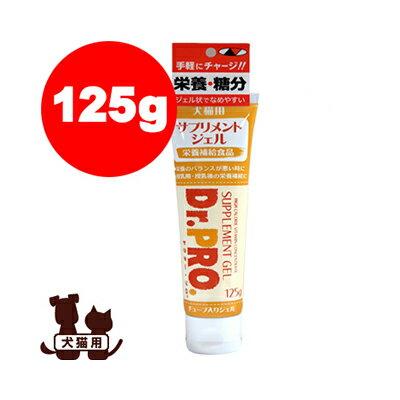 ☆Dr.PRO. ドクタープロ サプリメントジェル 125g ニチドウ▼g ペット フード ドッグ 犬 キャット 猫 サプリメント