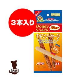 ドギースナック バリュー チキンソーセージ 3本 ドギーマンハヤシ ▼a ペット フード 犬 ドッグ おやつ スナック