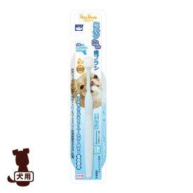 ミルクわん歯ブラシ ペッツルート ▼a ペット グッズ 犬 ドッグ デンタルケア 歯みがき