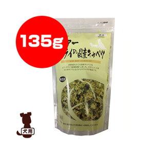 ☆エアードライの国産キャベツ 135g ママクック ▼g ペット フード 犬 ドッグ