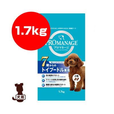 PROMANAGE プロマネージ 7歳からのトイプードル専用 1.7kg マースジャパン ▼a ペット フード 犬 ドッグ シニア promanage1211