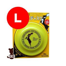 スカイドッグ フリスビーディスク L 黄 スカイボックス ▼a ペット グッズ 犬 ドッグ おもちゃ
