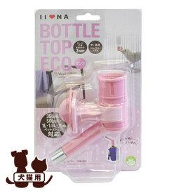 IINA イイナ ボトルトップエコ ピンク ペット健康製薬 ▼a ペット グッズ 犬 ドッグ 猫 キャット 給水器
