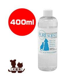 ピュアサイエンス 差替えボトル 400mL インクスネットワークス ▼a ペット グッズ 犬 ドッグ 猫 キャット グルーミング