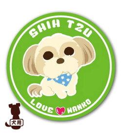 LOVEわんこ イラストステッカー 24.シーズー グラフィック機材 ▼a ペット グッズ 犬 ドッグ シール