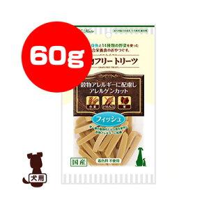 ☆アドメイト 穀物フリートリーツ フィッシュ 60g ヤマヒサ ▼g ペット フード 犬 ドッグ おやつ