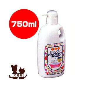 【正規品】☆JANPお徳用シャンプーこれできまり!ホワイト[白毛用]750mLジャンプ▼gペットグッズ犬ドッグ猫キャット