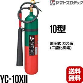消火器 YC-10XII 10型 二酸化炭素 ヤマトプロテック 送料無料 同梱不可