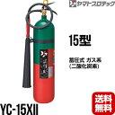 消火器 YC-15XII 15型 二酸化炭素 ヤマトプロテック 送料無料 同梱不可