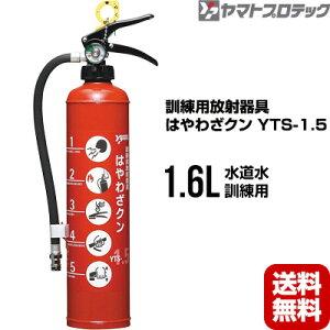 ヤマトプロテック 訓練用放射器具 はやわざクン YTS-1.5 訓練用消火器 水消火器 送料無料 同梱不可 消火器