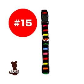 ストライプカラー #15 マルチブラック 岡野製作所 ▼a ペット グッズ 犬 ドッグ アクセサリー カラー