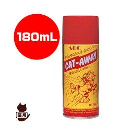 ♪ARC キャットアウェイ 180mL エーアールシー産業 ▼a ペット グッズ 猫 キャット しつけ いたずら防止
