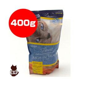 フィッシュ4キャット サーモン 400g Fish4Cats ▽b ペット フード 猫 キャット