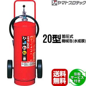 消火器 引取サービス付 YFF-20X ファイティングフォームA 20型 蓄圧式 機械泡 水成膜 ヤマトプロテック 送料無料 メーカー直送 代引不可 処分